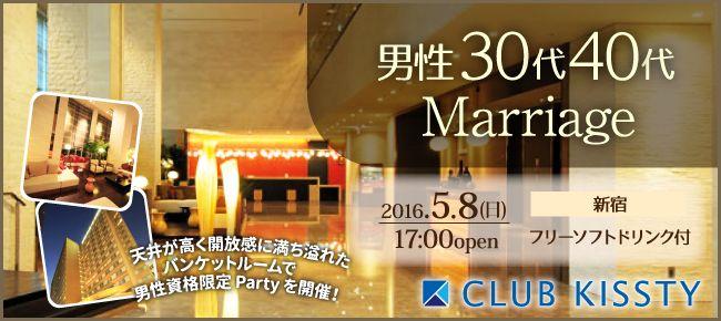 【渋谷の婚活パーティー・お見合いパーティー】クラブキスティ―主催 2016年5月8日