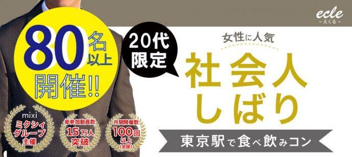 【八重洲の街コン】えくる主催 2016年5月21日