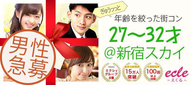 【新宿の街コン】えくる主催 2016年5月1日