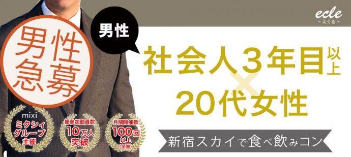 【新宿の街コン】えくる主催 2016年5月22日