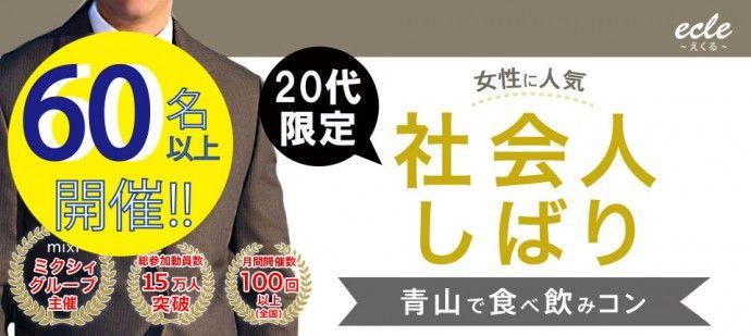 【青山の街コン】えくる主催 2016年5月28日