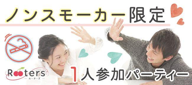 【横浜市内その他の恋活パーティー】株式会社Rooters主催 2016年5月11日