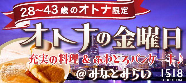 【横浜市内その他の恋活パーティー】イチゴイチエ主催 2016年4月15日