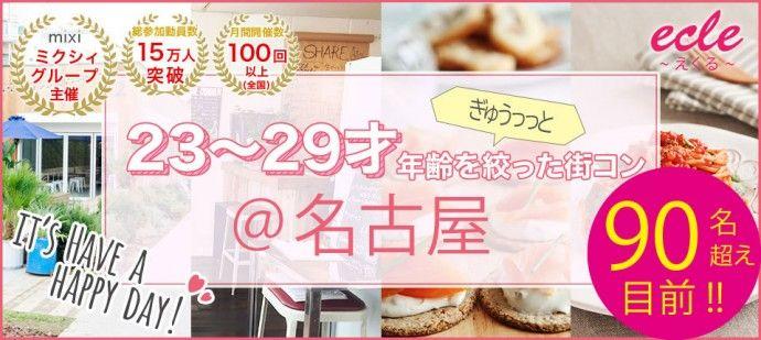 【名古屋市内その他の街コン】えくる主催 2016年5月29日