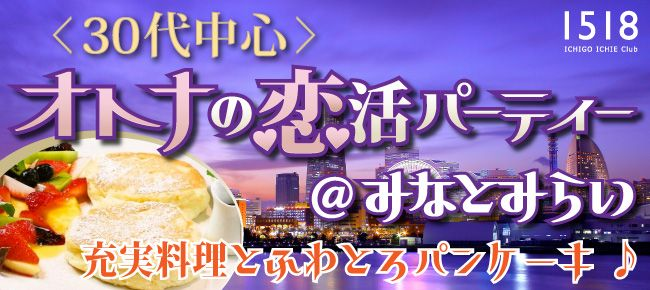 【横浜市内その他の恋活パーティー】イチゴイチエ主催 2016年4月17日