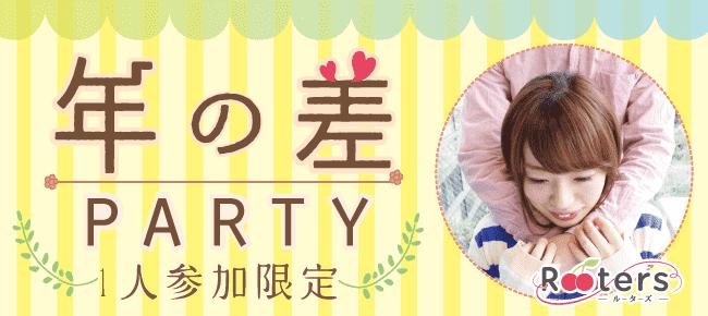 【赤坂の恋活パーティー】Rooters主催 2016年5月1日