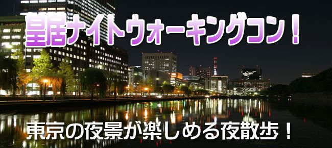 【東京都その他のプチ街コン】e-venz(イベンツ)主催 2016年4月23日