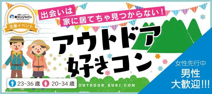 【天王寺の恋活パーティー】街コンジャパン主催 2016年5月21日