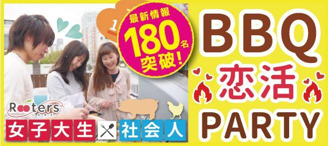 【品川の恋活パーティー】株式会社Rooters主催 2016年5月1日