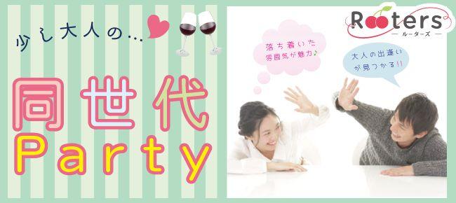 【青山の婚活パーティー・お見合いパーティー】Rooters主催 2016年5月2日