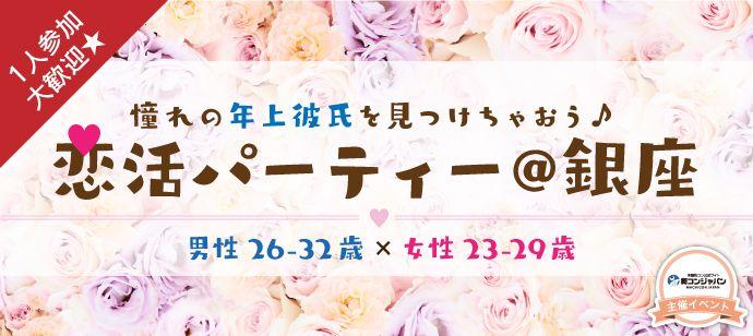 【銀座の恋活パーティー】街コンジャパン主催 2016年4月30日
