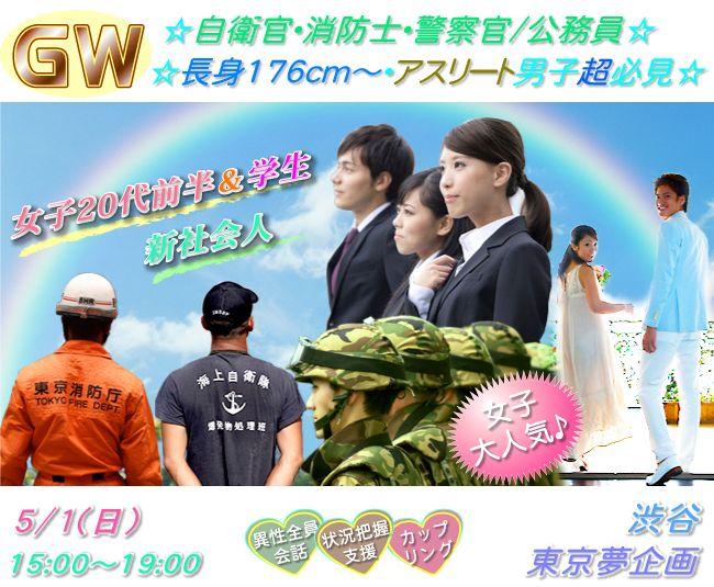 【渋谷の恋活パーティー】東京夢企画主催 2016年5月1日