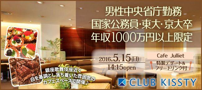 【銀座の恋活パーティー】クラブキスティ―主催 2016年5月15日