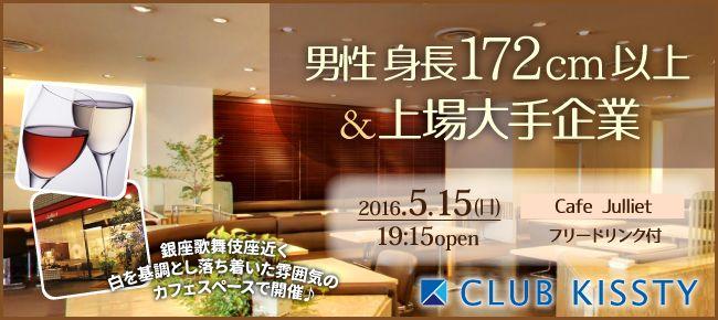 【銀座の婚活パーティー・お見合いパーティー】クラブキスティ―主催 2016年5月15日