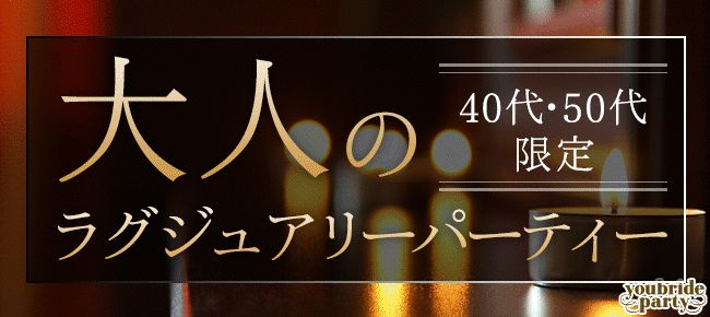 【銀座の婚活パーティー・お見合いパーティー】ユーコ主催 2016年5月8日