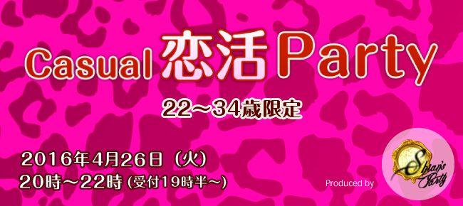 【天王寺の恋活パーティー】SHIAN'S PARTY主催 2016年4月26日