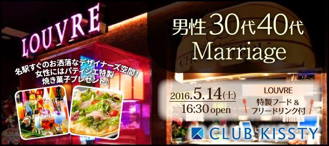 【名古屋市内その他の婚活パーティー・お見合いパーティー】クラブキスティ―主催 2016年5月14日