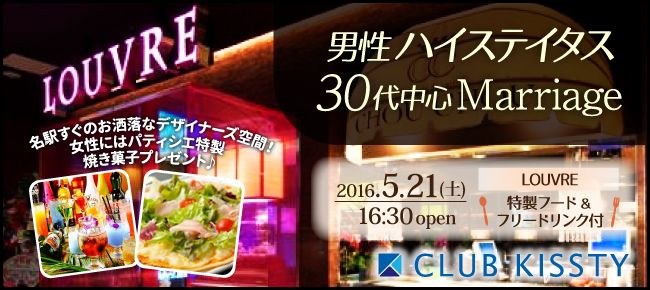 【名古屋市内その他の婚活パーティー・お見合いパーティー】クラブキスティ―主催 2016年5月21日