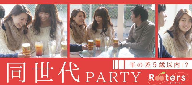 【赤坂の恋活パーティー】Rooters主催 2016年5月4日