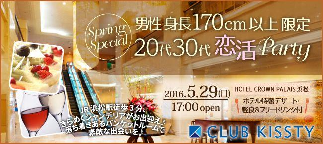【浜松の恋活パーティー】クラブキスティ―主催 2016年5月29日