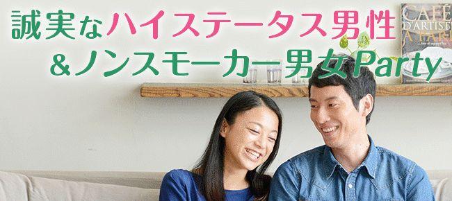 【銀座の婚活パーティー・お見合いパーティー】Diverse(ユーコ)主催 2016年5月15日