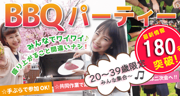 【東京都その他の恋活パーティー】株式会社Rooters主催 2016年5月4日