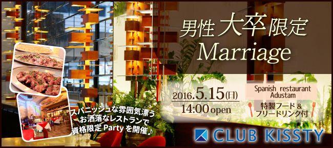 【心斎橋の恋活パーティー】クラブキスティ―主催 2016年5月15日