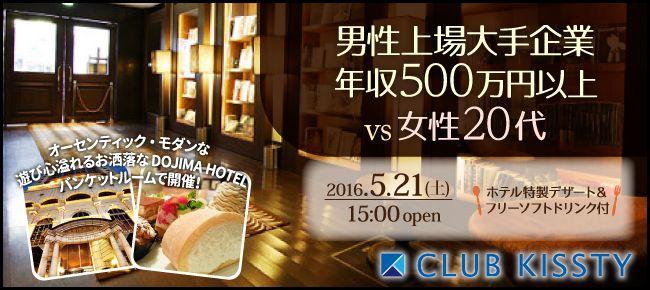 【大阪府その他の恋活パーティー】クラブキスティ―主催 2016年5月21日