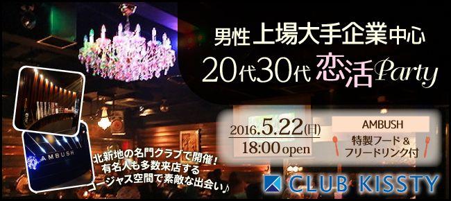 【大阪府その他の恋活パーティー】クラブキスティ―主催 2016年5月22日