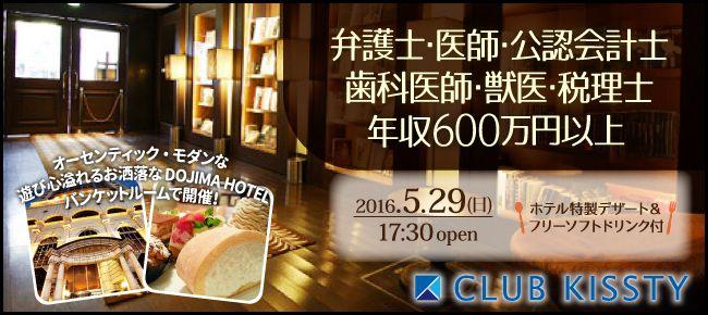 【大阪府その他の恋活パーティー】クラブキスティ―主催 2016年5月29日