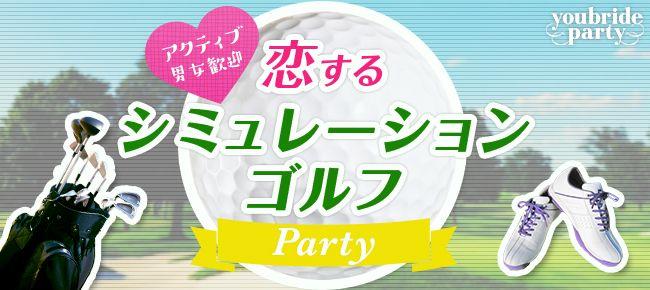 【東京都その他の婚活パーティー・お見合いパーティー】ユーコ主催 2016年4月29日