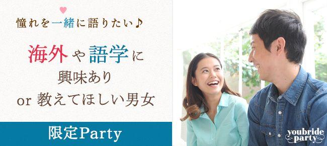 【銀座の婚活パーティー・お見合いパーティー】Diverse(ユーコ)主催 2016年5月22日