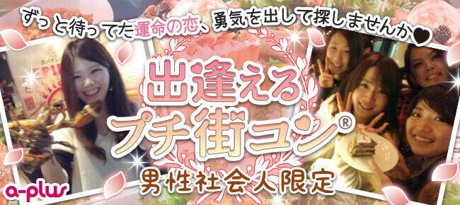 【名古屋市内その他のプチ街コン】街コンの王様主催 2016年4月8日