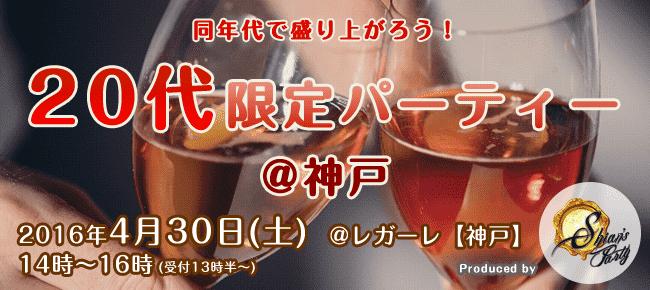 【神戸市内その他の恋活パーティー】SHIAN'S PARTY主催 2016年4月30日