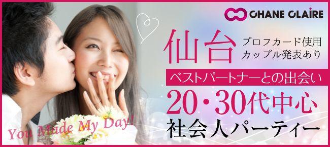 【仙台の婚活パーティー・お見合いパーティー】シャンクレール主催 2016年4月13日