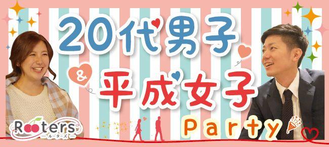 【表参道の恋活パーティー】株式会社Rooters主催 2016年4月30日