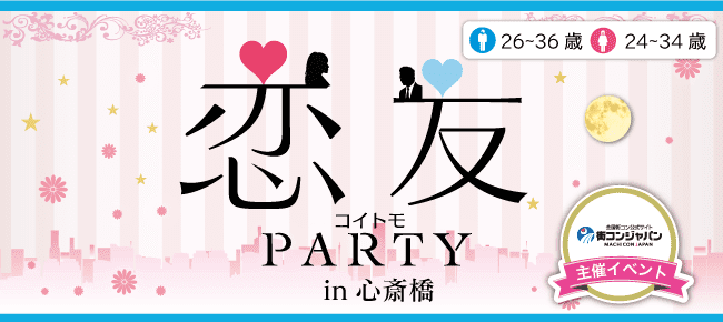 【天王寺の恋活パーティー】街コンジャパン主催 2016年6月18日