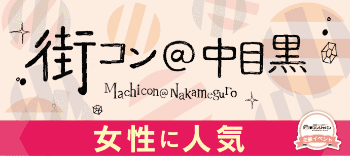【中目黒の街コン】街コンジャパン主催 2016年5月3日