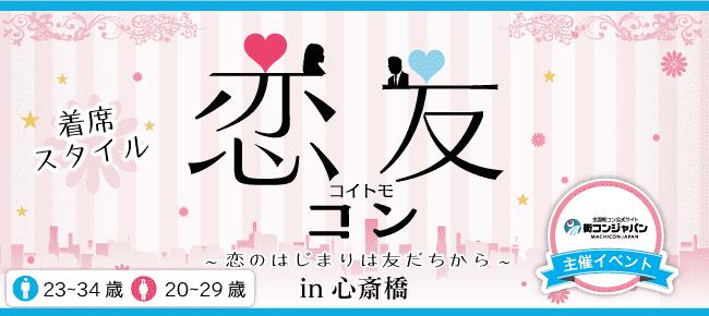 【天王寺のプチ街コン】街コンジャパン主催 2016年6月24日
