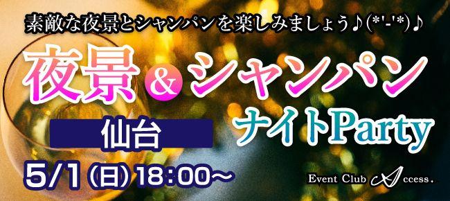 【仙台の恋活パーティー】株式会社アクセス・ネットワーク主催 2016年5月1日