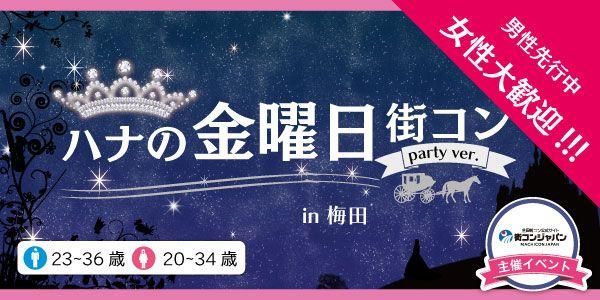 【梅田の恋活パーティー】街コンジャパン主催 2016年6月24日