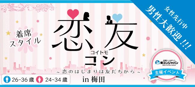 【天王寺のプチ街コン】街コンジャパン主催 2016年6月12日