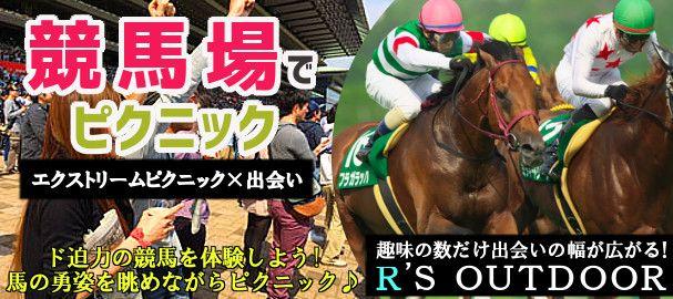 【東京都その他のプチ街コン】R`S kichen主催 2016年4月30日