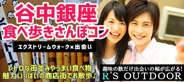 【東京都その他のプチ街コン】R`S kichen主催 2016年4月24日
