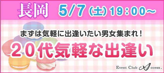 【新潟県その他の恋活パーティー】株式会社アクセス・ネットワーク主催 2016年5月7日
