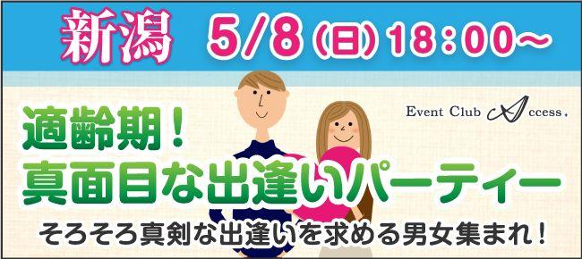 【新潟県その他の恋活パーティー】株式会社アクセス・ネットワーク主催 2016年5月8日