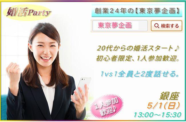 【銀座の婚活パーティー・お見合いパーティー】東京夢企画主催 2016年5月1日