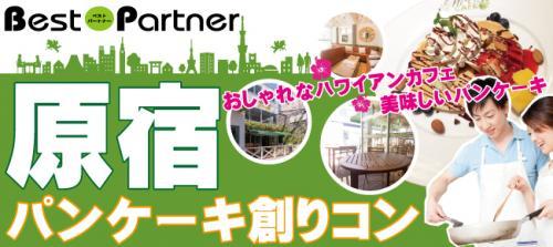 【渋谷のプチ街コン】ベストパートナー主催 2016年5月7日