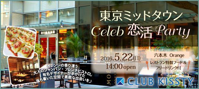 【赤坂の恋活パーティー】クラブキスティ―主催 2016年5月22日