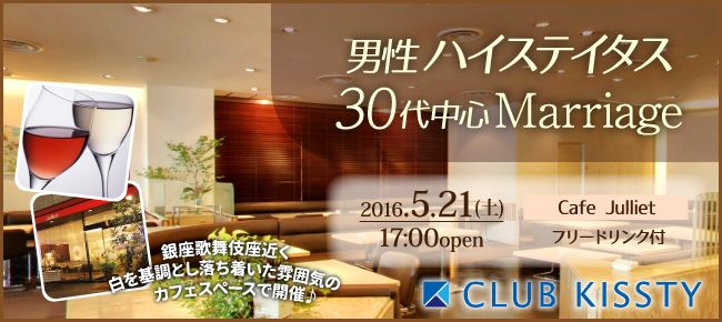 【銀座の婚活パーティー・お見合いパーティー】クラブキスティ―主催 2016年5月21日